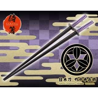 侍箸 日本刀 竹中半兵衛