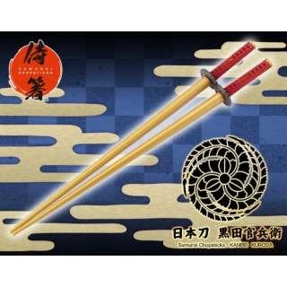 侍箸 日本刀 黒田官兵衛