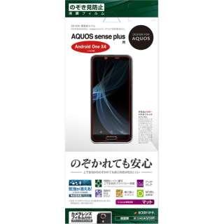 AQUOS sense plus/Androidone X4 覗き見防止フィルム 上下左右 K1246AQOSP