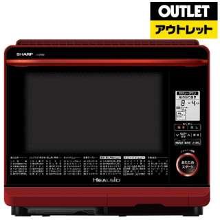 【アウトレット品】 スチームオーブンレンジ HEALSIO(ヘルシオ) [30L] AX-SP300-R(レッド系) 【生産完了品】