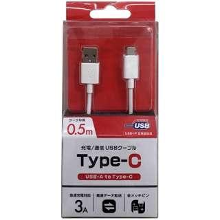 【USB-IF正規認証品】0.5m[Type-C ⇔ USB-A]USB2.0/3A対応USBケーブル 充電・転送 BKS-UD3CS050W ホワイト [0.5m]