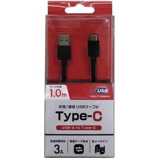 【USB-IF正規認証品】1m[Type-C ⇔ USB-A]USB2.0/3A対応USBケーブル 充電・転送ブラックBKS-UD3CS100K BKS-UD3CS100K ブラック [1.0m]