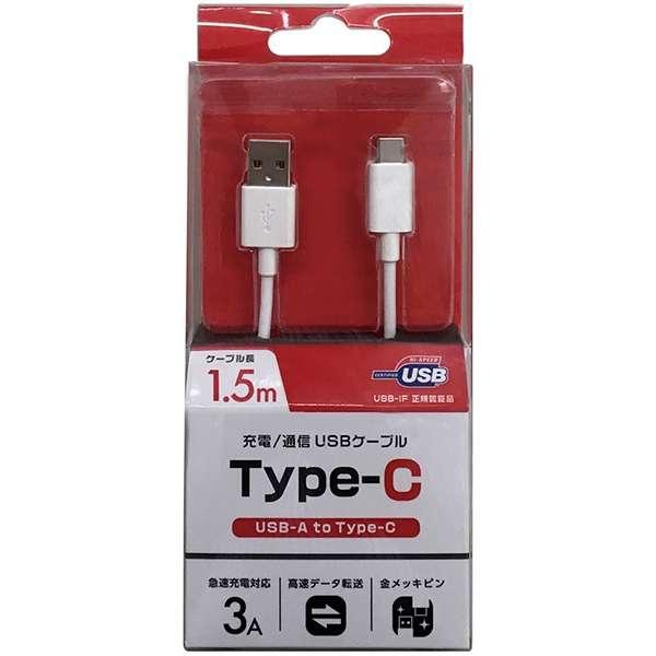 【USB-IF正規認証品】1.5m[Type-C ⇔ USB-A]USB2.0/3A対応USBケーブル 充電・転送ホワイトBKS-UD3CS150W BKS-UD3CS150W ホワイト [1.5m]