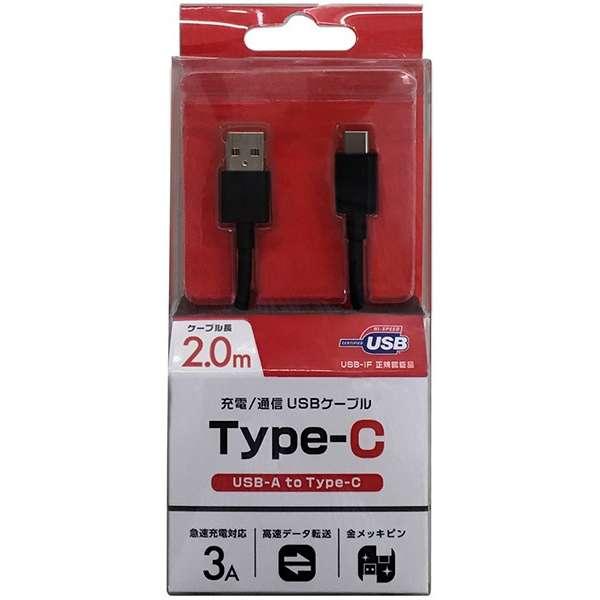 【USB-IF正規認証品】2m[Type-C ⇔ USB-A]USB2.0/3A対応USBケーブル 充電・転送ブラックBKS-UD3CS200K BKS-UD3CS200K ブラック [2.0m]