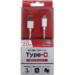 【USB-IF正規認証品】2m[Type-C ⇔ USB-A]USB2.0/3A対応USBケーブル 充電・転送ホワイトBKS-UD3CS200W BKS-UD3CS200W ホワイト [2.0m]