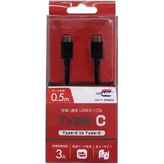 PD対応 【USB-IF正規認証品】0.5m[Type-C ⇔ Type-C]USB2.0/3A対応USBケーブル 充電・転送ブラックBKS-CD3CS050K BKS-UD3CS200K ブラック [0.5m]