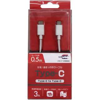 【USB-IF正規認証品】0.5m[Type-C ⇔ Type-C]USB2.0/3A対応USBケーブル 充電・転送ホワイトBKS-CD3CS050W BKS-CD3CS050W ホワイト [0.5m]