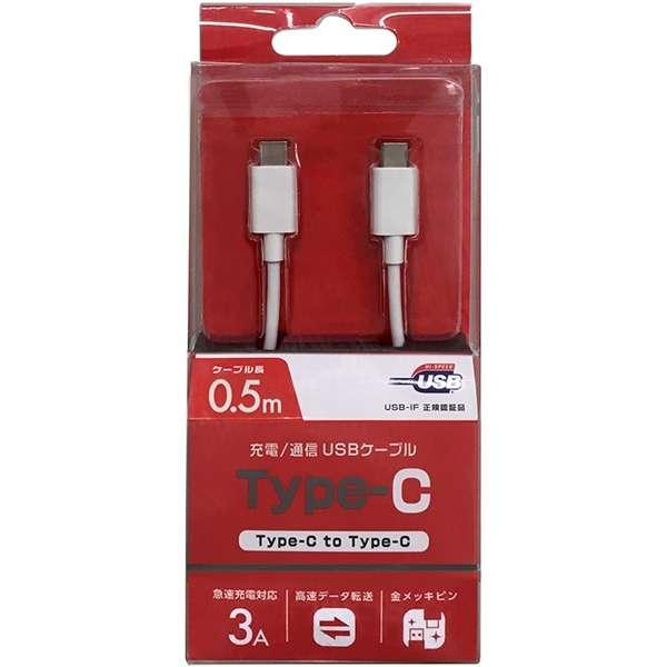 PD対応 【USB-IF正規認証品】0.5m[Type-C ⇔ Type-C]USB2.0/3A対応USBケーブル 充電・転送ホワイトBKS-CD3CS050W BKS-CD3CS050W ホワイト [0.5m]