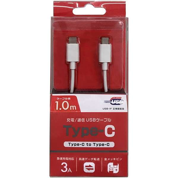 PD対応 【USB-IF正規認証品】1m[Type-C ⇔ Type-C]USB2.0/3A対応USBケーブル 充電・転送ホワイトBKS-CD3CS100W BKS-CD3CS100W ホワイト [1.0m]