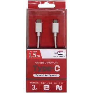 PD対応 【USB-IF正規認証品】1.5m[Type-C ⇔ Type-C]USB2.0/3A対応USBケーブル 充電・転送ホワイトBKS-CD3CS150W BKS-CD3CS150W ホワイト [1.5m]