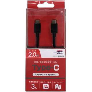 PD対応 【USB-IF正規認証品】2m[Type-C ⇔ Type-C]USB2.0/3A対応USBケーブル 充電・転送ブラックBKS-CD3CS200K BKS-CD3CS200K ブラック [2.0m]