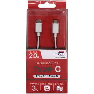 PD対応 【USB-IF正規認証品】2m[Type-C ⇔ Type-C]USB2.0/3A対応USBケーブル 充電・転送ホワイトBKS-CD3CS200W BKS-CD3CS200W ホワイト [2.0m]