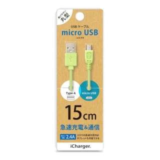 [micro USB] ケーブル PG-MUC01M05 15cm グリーン [0.15m]