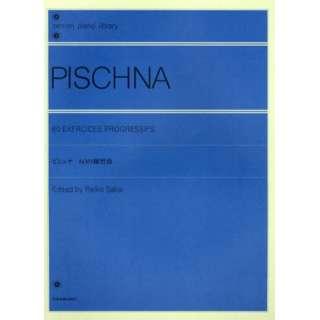 ピシュナ/60の練習曲