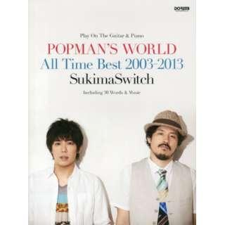 スキマスイッチ/POPMAN S WORLD~All Tim