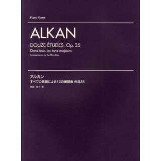 アルカン/すべての長調による12の練習曲作品35