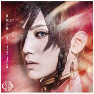 刀剣男士 team幕末 with巴形薙刀/ 決戦の鬨 プレス限定盤B 【CD】