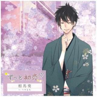 ずっと初恋 相馬葵 【CD】
