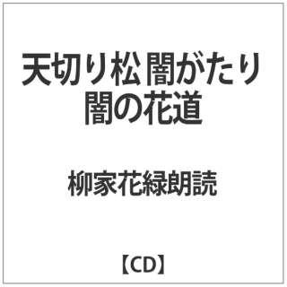 柳家花緑朗読:天切り松 闇がたり 闇の花道 【CD】