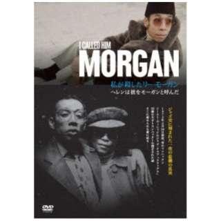 I CALLED HIM MORGAN 私が殺したリー・モーガン 【DVD】