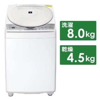 ES-TX8C-W 縦型洗濯乾燥機 ホワイト [洗濯8.0kg /乾燥4.5kg /ヒーター乾燥 /上開き]