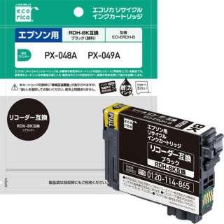 ECI-ERDH-B 互換プリンターインク エプソン用 ブラック