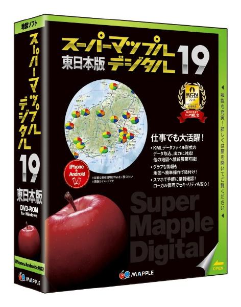 スーパーマップル・デジタル19 東日本版