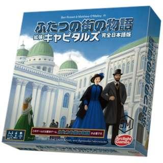 ふたつの街の物語拡張 キャピタルズ 完全日本語版