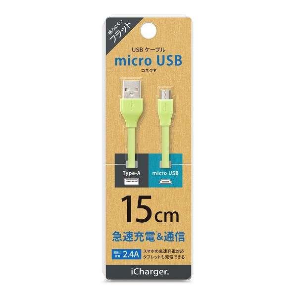 [micro USB]  フラットケーブル PG-MUC01M10 15cm グリーン [0.15m]