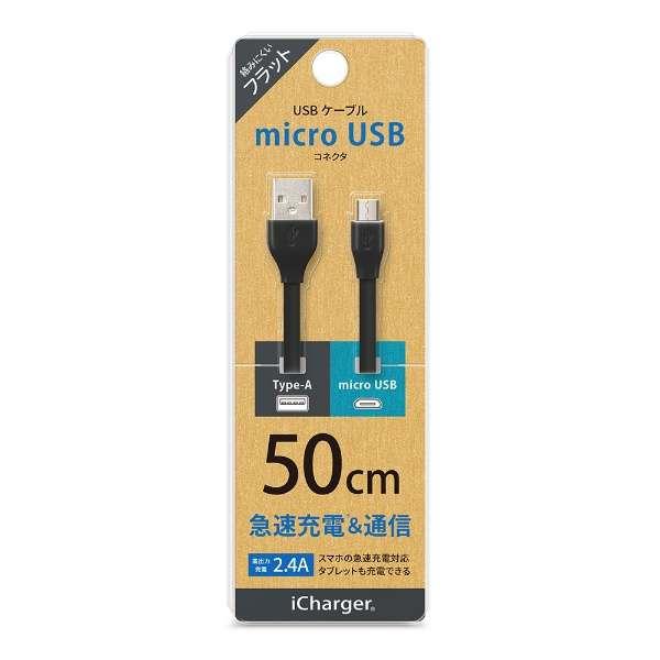[micro USB] フラットケーブル 50cm ブラック PG-MUC05M06 50cm ブラック [0.5m]