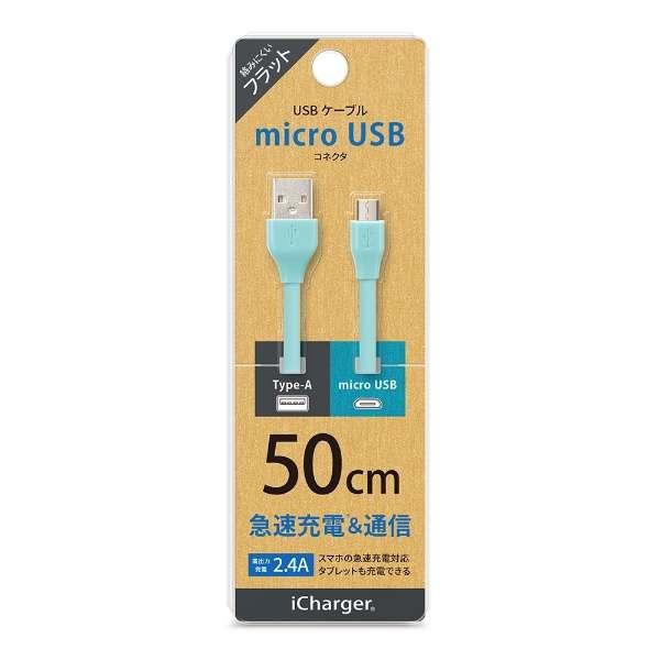 [micro USB] フラットケーブル 50cm ブルー PG-MUC05M08 [0.5m]