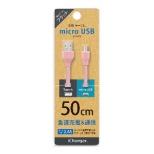 [micro USB] フラットケーブル 50cm ピンク PG-MUC05M09 [0.5m]