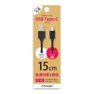 [Type-C]ケーブル 15cm ブラック PG-CUC01M01 [0.15m]