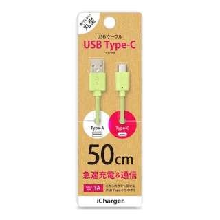 [Type-C]ケーブル 50cm グリーン PG-CUC05M05 [0.5m]
