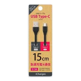 [Type-C]フラットケーブル 15cm ブラック PG-CUC01M06 [0.15m]