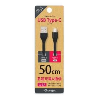 [Type-C]フラットケーブル 50cm ブラック PG-CUC05M06 [0.5m]