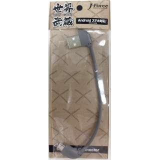 [micro USB] ケーブル 充電・転送 グレー JF-PEACE10CMG
