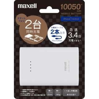 MPCCW10000WHBC モバイルバッテリー [10050mAh /2ポート /充電タイプ]