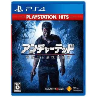 アンチャーテッド 海賊王と最後の秘宝 PlayStation Hits 【PS4】