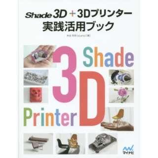 Shade3D+3Dプリンター実践活用ブ