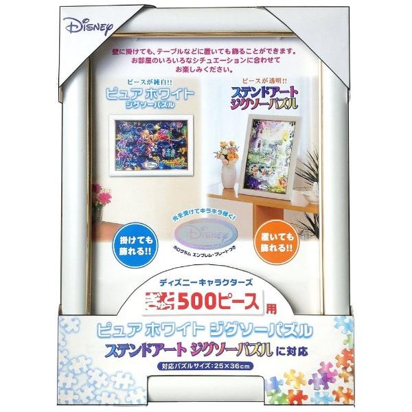 ディズニーシリーズ ぎゅっと専用パネル 500ピース用