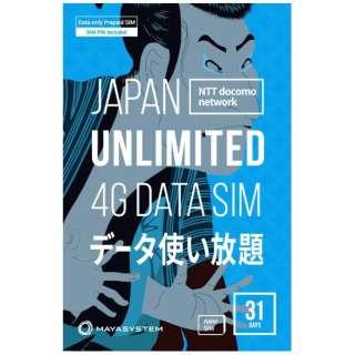 ナノSIM 「JAPAN UNLIMITED 4G DATA SIM (31DAYS)」 [SMS非対応 /ナノSIM]