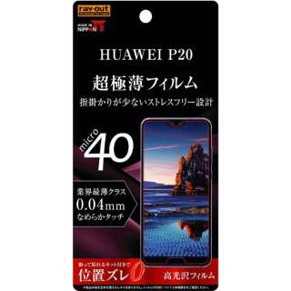 HUAWEI P20 フィルム 指紋防止 薄型