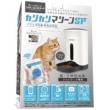 【売れています】ペットのお世話に便利なIotデバイス