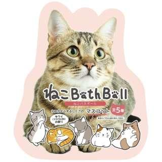 ねこ バスボール