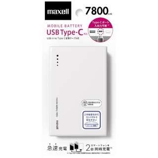 MPC-CTY7800 モバイルバッテリー ホワイト [7800mAh /2ポート /USB-C /充電タイプ]