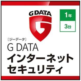 GDATAインターネットセキュリティ1年3台 【ダウンロード版】