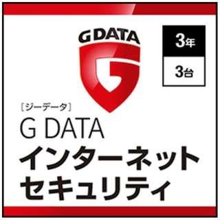 GDATAインターネットセキュリティ3年3台 【ダウンロード版】