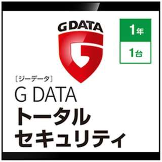 GDATAトータルセキュリティ1年1台 【ダウンロード版】