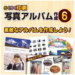らくらく印刷写真アルバム作成6DL版 【ダウンロード版】
